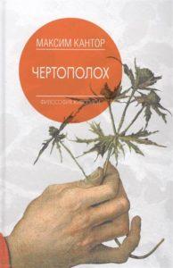 880-02 Chertopolokh : filosofii︠a︡ zhivopisi / Maksim Kantor