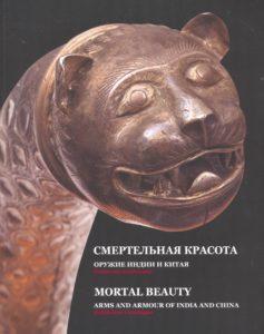 Smertelʹnai︠a︡ krasota : oruzhie Indii i Kitai︠a︡ : katalog vystavki = Mortal beauty : arms and armour of India and China : exhibition catalogue / E.M. Karlova, A.M. Pastukhov, A.I︠U︡. Popov, E.N. Uspenskai︠a︡.