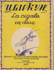 Cover of journal Tsvirkun