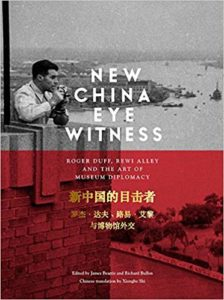 New China eye witness