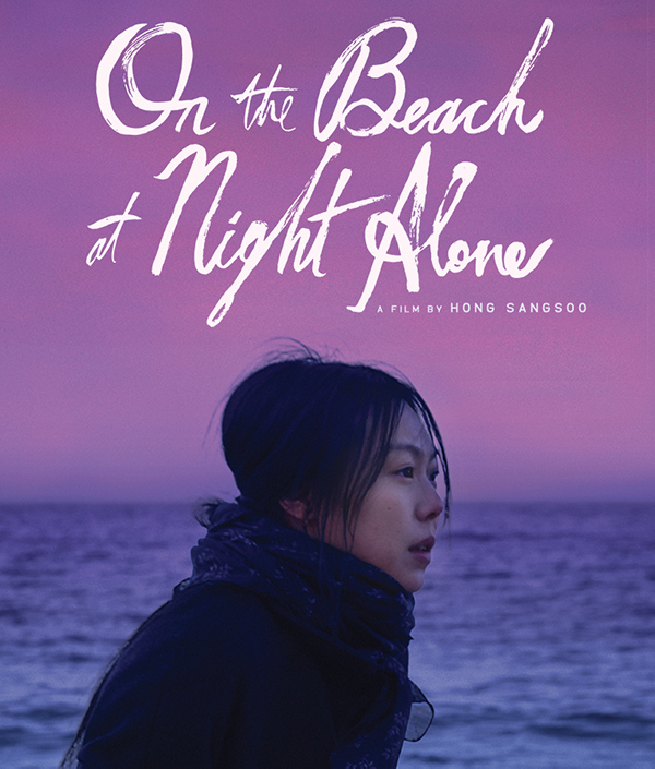 Movie poster for On the Beach at Night Alone